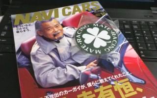 自動車評論家、徳大寺有恒さんの説く「ダンディ」とは。